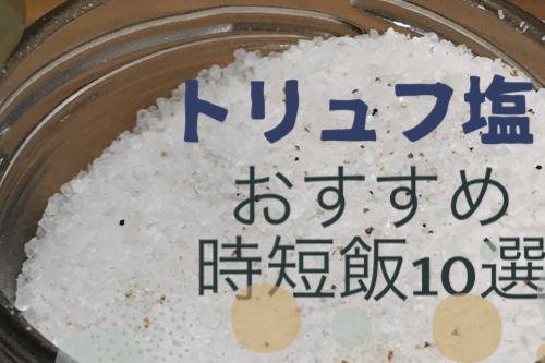 トリュフ塩の時短飯のアイキャッチ
