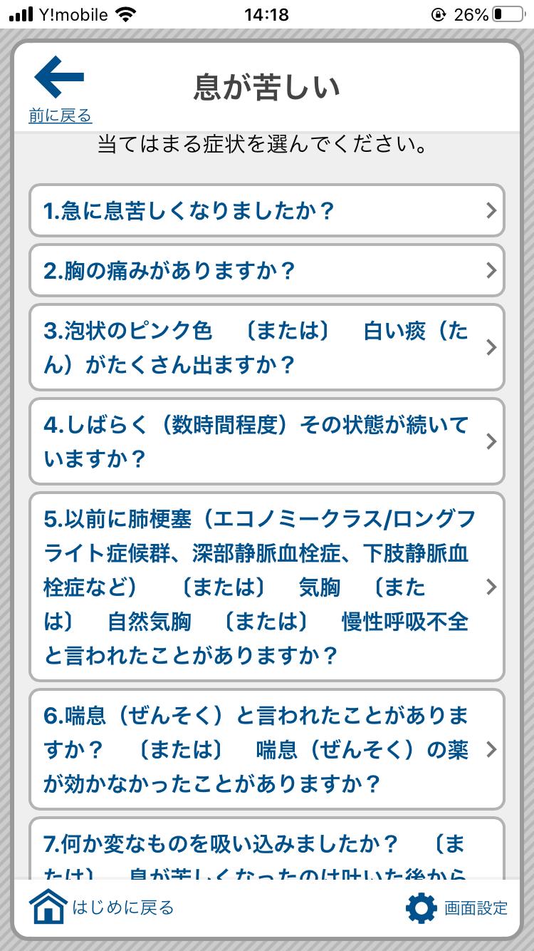 アプリQ助