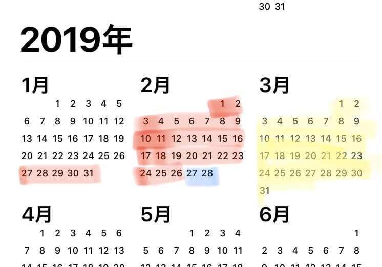 unext加算日と更新日の違い