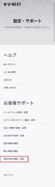 U-NEXT設定サポート画面