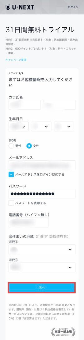 U-NEXT登録画面1