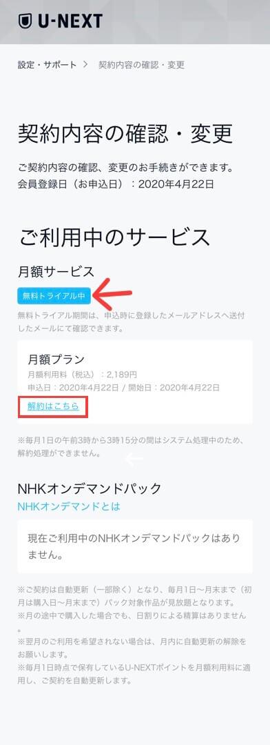 U-NEXT契約確認画面