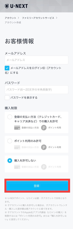 U-NEXT家族アカウント追加画面