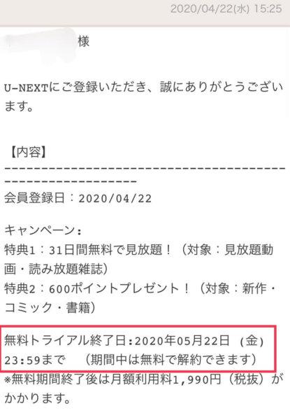 U-NEXT登録完了メール