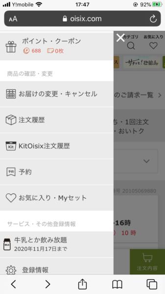 オイシックスサイト登録変更画面
